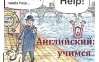 Как научиться читать на английском языке самостоятельно