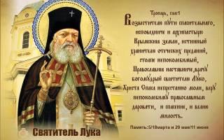 Молитва святому арх луке крымскому. Молитва луке крымскому об исцелении