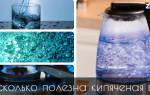 Вредно ли кипятить воду второй раз. Кипяченая вода: польза и вред