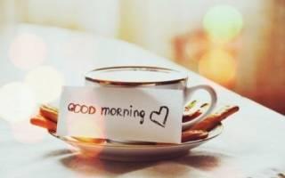 Добренькое утречко. Пожелания доброго утра своими словами