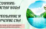 Сонник купание. Сонник — Вода, чистая и холодная